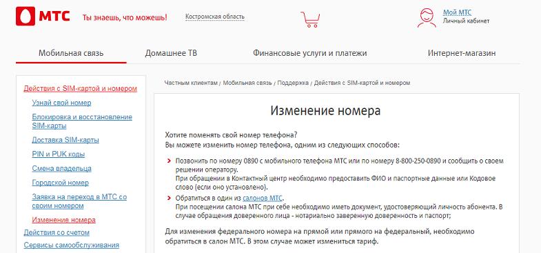 """Услуга МТС """"Изменение номера"""""""